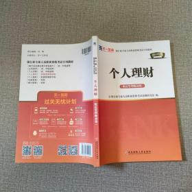 2019银行业专业人员职业资格考试专用教材:个人理财(财富管理师初级)