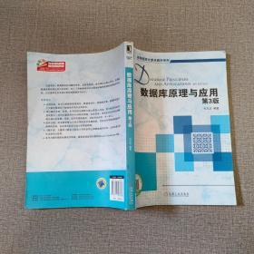 数据库原理与应用(第3版)