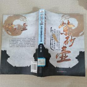 中国首部紫砂传奇小说:紫砂壶