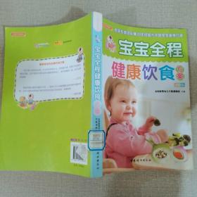 宝宝全程健康饮食方案