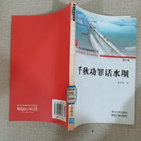 千秋功罪话水坝