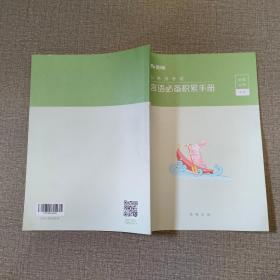 公务员考试 言语必备积累手册