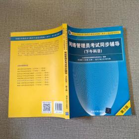 网络管理员考试同步辅导(下午科目)(第3版)