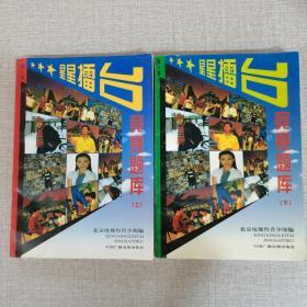 星星擂台竞赛题库 第一辑(上下)
