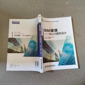 BIM建模Revit建筑设计.