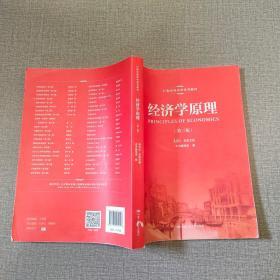 经济学原理(第三版)/21世纪经济学系列教材