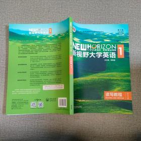 新视野大学英语1 读写教程 综合版
