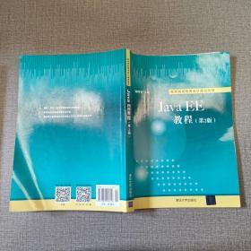 JavaEE教程(第2版 )