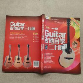 刘传风华系列从书:吉他自学三月通精彩完美版