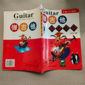 吉他入门教程: 弹吉他就这几招