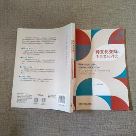 跨文化交际:中英文化对比