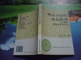 晚清中国的政治转型 以清末宪政改革为中心