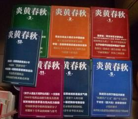 炎黄春秋 (2007年有1-2-3.5.6.11.12期)2008年第12期合售【8本】