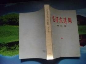 毛泽东选集第五卷上海版