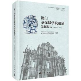 澳门圣保禄学院遗址发掘报告(2010~2012)