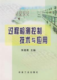 过程检测控制技术与应用 朱晓青 主编 9787502430450