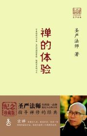 圣严说佛:禅的体验 圣严法师 9787561329016