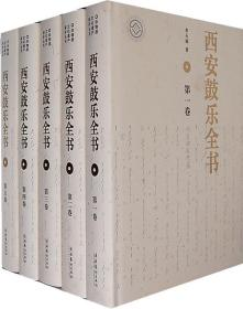 西安鼓乐全书(全五卷)