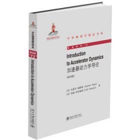 IntroductiontoAcceleratorDynamics(加速器动力学导论)(影
