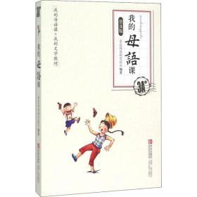 我的母语课·我的文学教材:我的母语课(3A级普及版) 亲近母语研究