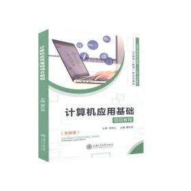 计算机应用基础项目教程 翟红岩 9787313236586