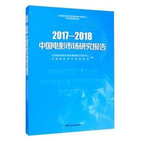 2017-2018中国电影市场研究报告