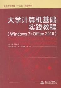 大学计算机基础实践教程(Windows 7+Office 2010)(普通高等教