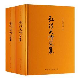 弘法大师文集(上下)(精)
