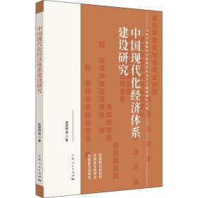 新书--习近平新时代中国特色社会执意思想研究工程:中国现代化经