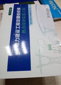 电力建设工程定额估价表热力设备安装工程 电力工程造价与定额管