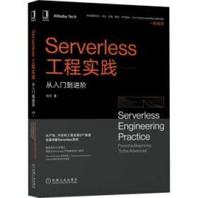 Serverless工程实践:从入门到进阶