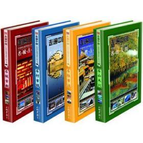 《走遍中国》彩印精装四卷