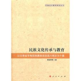 民族农村教育研究丛书:民族文化传承与教育--以云南省寻甸回族彝