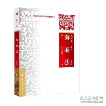 """海商法(第五版)张丽英""""十二五""""国家重点图书出版规划项目法律社科教材中国政法大学出版社"""