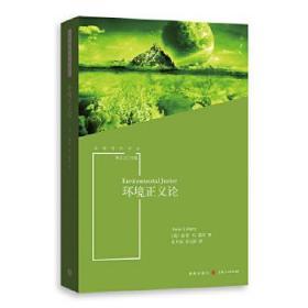 环境哲学译丛:环境正义论 [美]彼得·S.温茨著;朱丹琼宋玉波 译