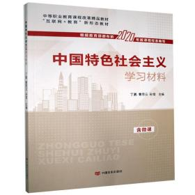 中国特色社会主义学习材料 丁鹏 9787517135821