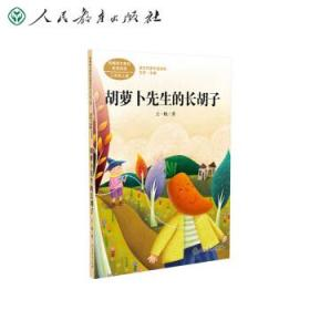 语文教材配套阅读:胡萝卜先生的长胡子(三年级上册) 王一梅 著