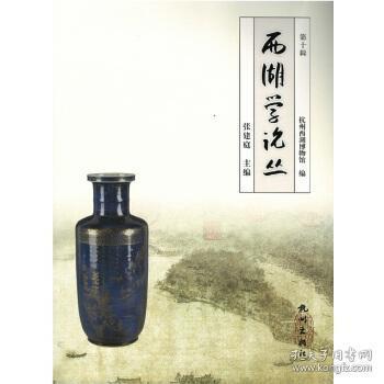 西湖学论丛 杭州西湖博物馆