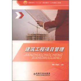"""高职高专""""十二五""""规划教材·土木建筑工程类:建筑工程项目管理"""