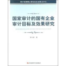 审计优秀博士学位论文文库:国家审计的国有企业审计目标及效果研究(2014)