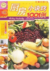 厨房小决窍1001例 《快乐生活1001》编委会 编 9787542735966