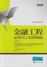 金融工程:运用衍生工具管理风险:usingderivativestomanagerisk (