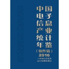 中国电子信息产业统计年鉴(软件篇)2016 工业和信息化部运行监