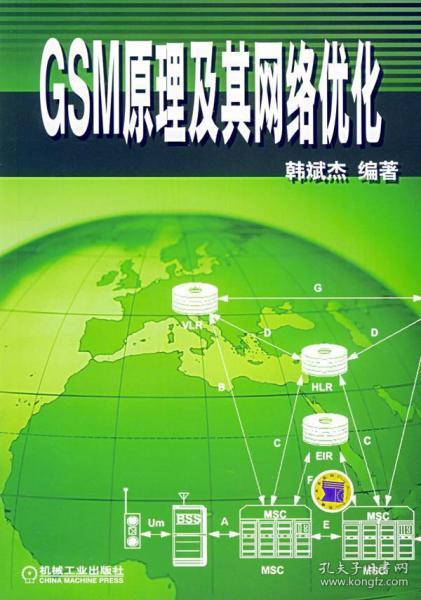 GSM原理及其网络优化