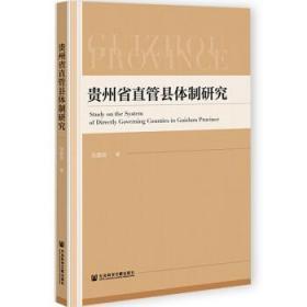 贵州省直管县体制研究