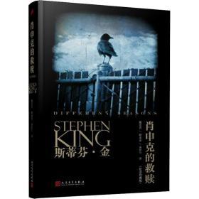 肖申克的救赎 (美)斯蒂芬·金(Stephen King) 9787020143405