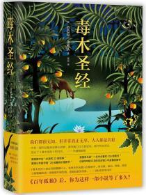 新经典文库·芭芭拉·金索沃作品:毒木圣经(精装)(全球销量超