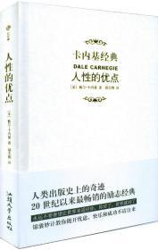 卡耐基励志经典丛书:人性的弱点 (美)戴尔·卡内基 著,胡志刚