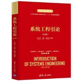 系统工程引论(第4版) 孙东川,孙凯,钟拥军 9787302528500