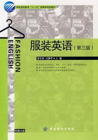 服装英语第三版 郭平建,吕逸华 主编 9787506442121